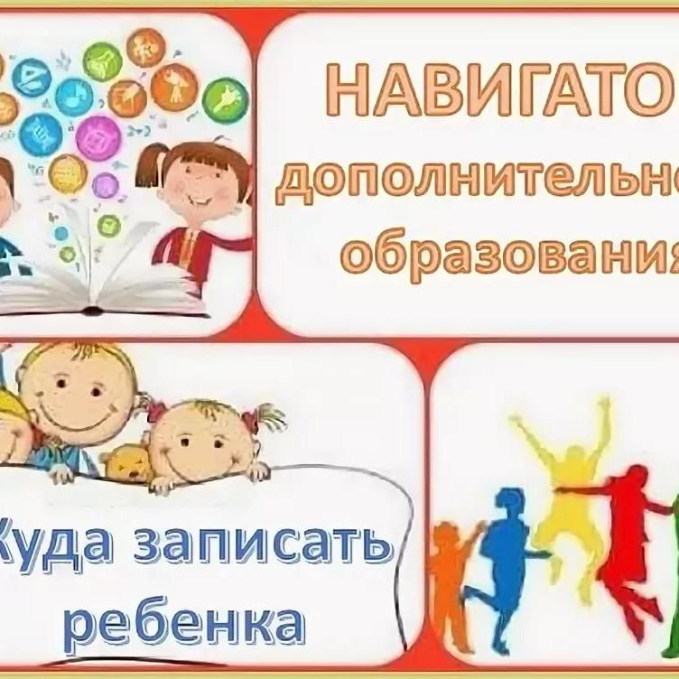 Навигатор дополнительного образования детей