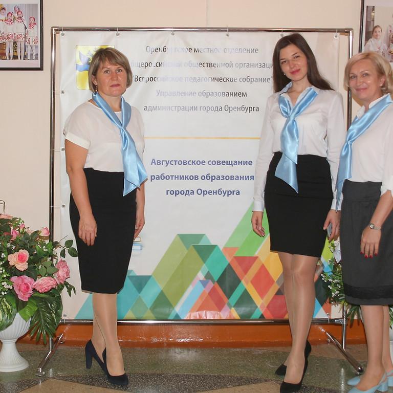 Августовское совещание работников образования города Оренбурга