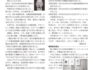 2019年6月17日(第2490回)週報