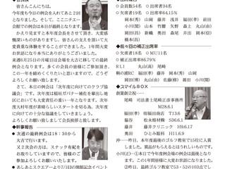 2018年6月18日(第2452回)週報