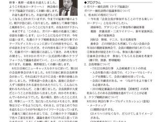 2019年8月26日(第2498回)週報