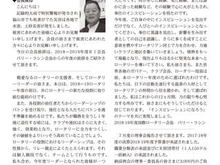 2018年7月9日(第2455回)週報