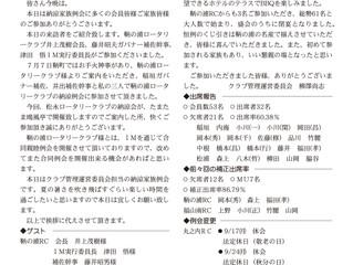 2018年8月5日(第2458回)週報