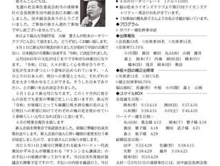 2019年4月8日(第2484回)週報