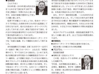 2018年7月2日(第2454回)週報