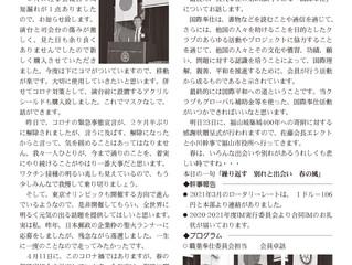 2021年3月22日(第2549回)週報