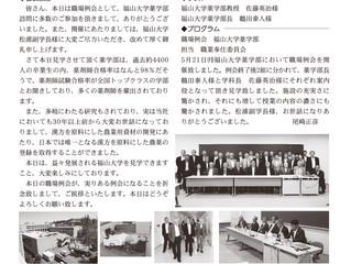 2018年5月21日(第2449回)週報