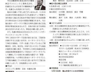 2018年11月26日(第2470回)週報