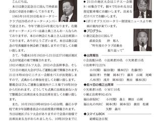 2018年10月15日(第2465回)週報