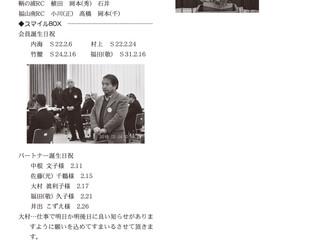 2019年2月4日(第2477回)週報