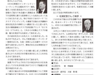 2019年3月18日(第2482回)週報