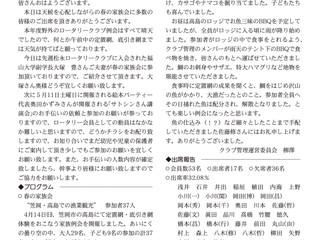 2019年4月14日(第2485回)週報