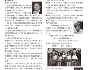 2019年6月3日(第2489回)週報