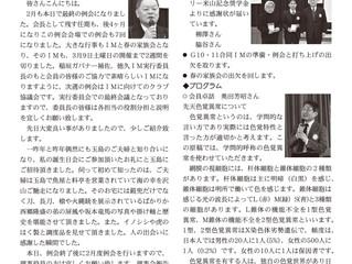2019年2月25日(第2479回)週報