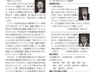 2019年3月4日(2480回)週報