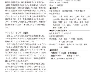 2019年12月15日(第2509回)週報