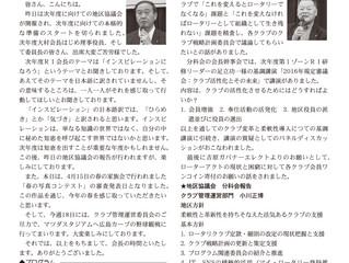 2018年5月14日(第2448回)週報