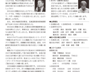2018年10月1日(第2464回)週報
