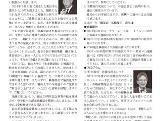 2021年3月15日(第2548回)週報