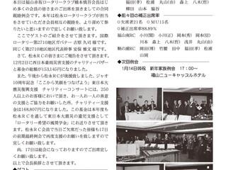 2018年12月10日(第2472回)週報