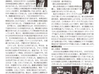 2019年10月7日(第2502回)週報