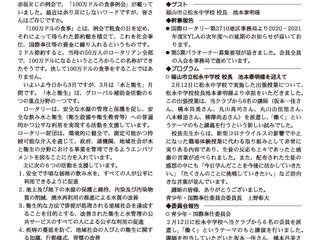 2021年3月1日(第2546回)週報