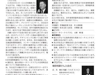 2018年11月19日(第2469回)週報