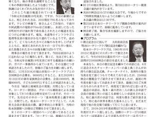 2019年10月21日(第2503回)週報