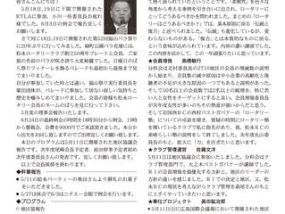 2019年5月20日(第2488回)週報