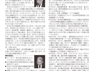 2019年12月23日(第2510回)週報