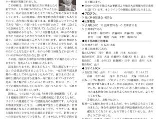 2021年4月26日(第2554回)週報