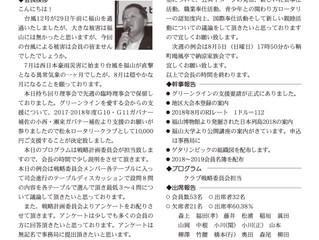 2018年7月30日(第2457回)週報