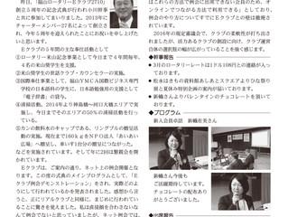 2018年3月5日(第2440回)週報