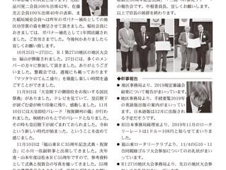 2019年11月11日(第2505回)週報