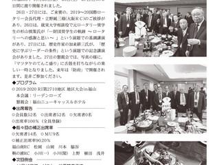 2019年10月28日(第2504回)週報