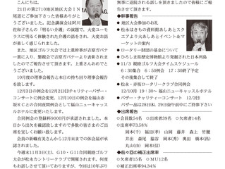 2018年10月29日(第2467回)週報