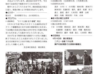 2019年3月31日(第2483回)週報
