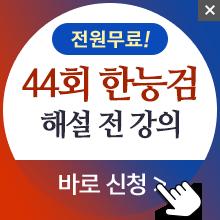 0723(1900)_마케팅팀_송은지_ 한국사 무료배포 플로팅_220x22