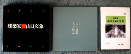 山口文象 関連書籍