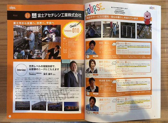 『静岡県就職応援BOOK COURSE』に掲載されました