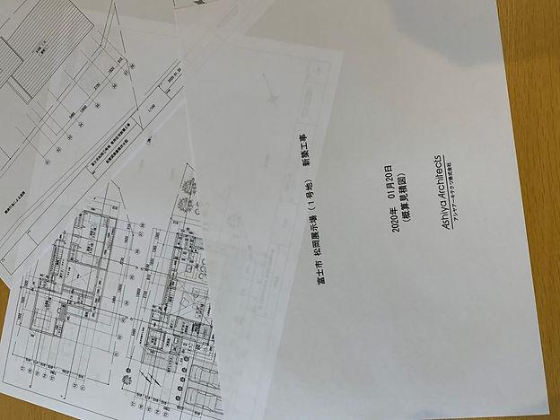 松岡の分譲地(Mプロジェクト)