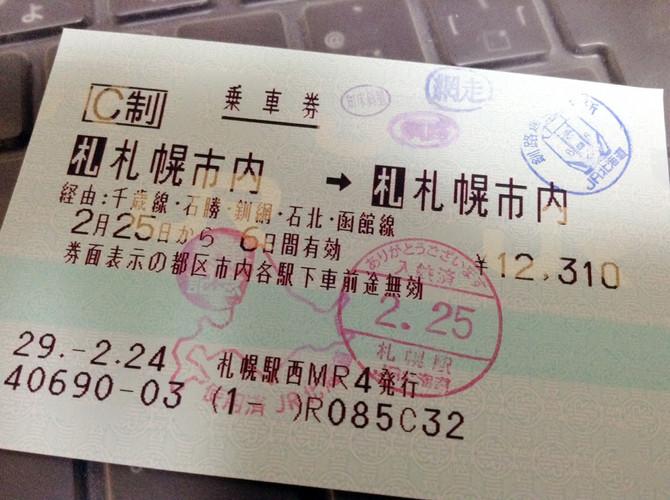 鉄路(札幌ー釧路ー知床斜里ー網走ー旭川経由ー札幌)