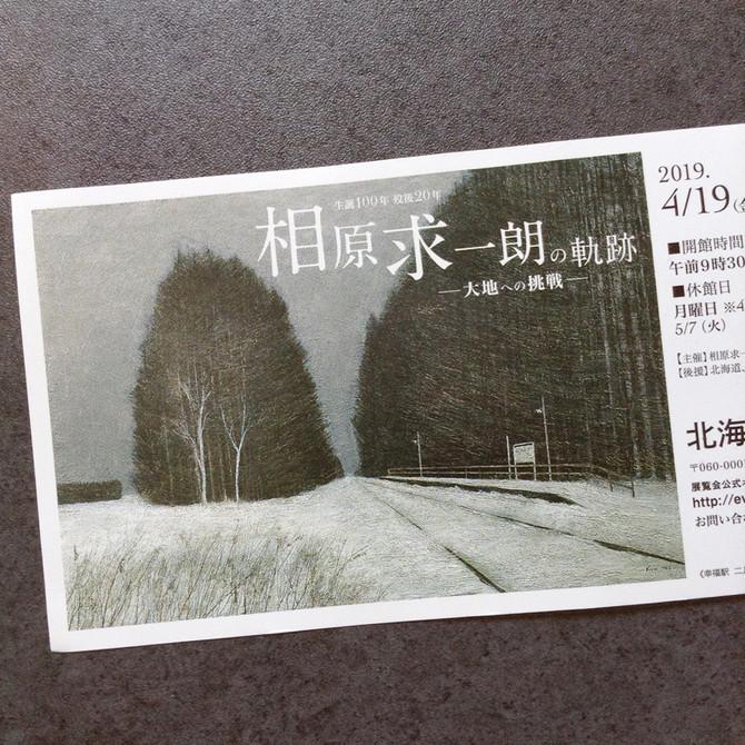 相原求一朗の軌跡展@北海道立近代美術館