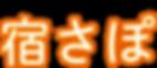 宿さぽロゴ1.png
