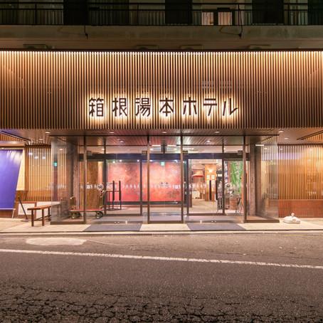 箱根湯本ホテル様 プロモーション動画