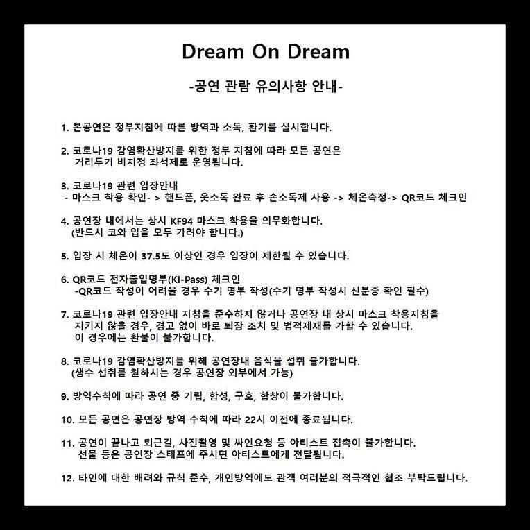 (무장애공연) Dream On Dream_공연 관람 유의사항 안내 이미지 1종.jpg