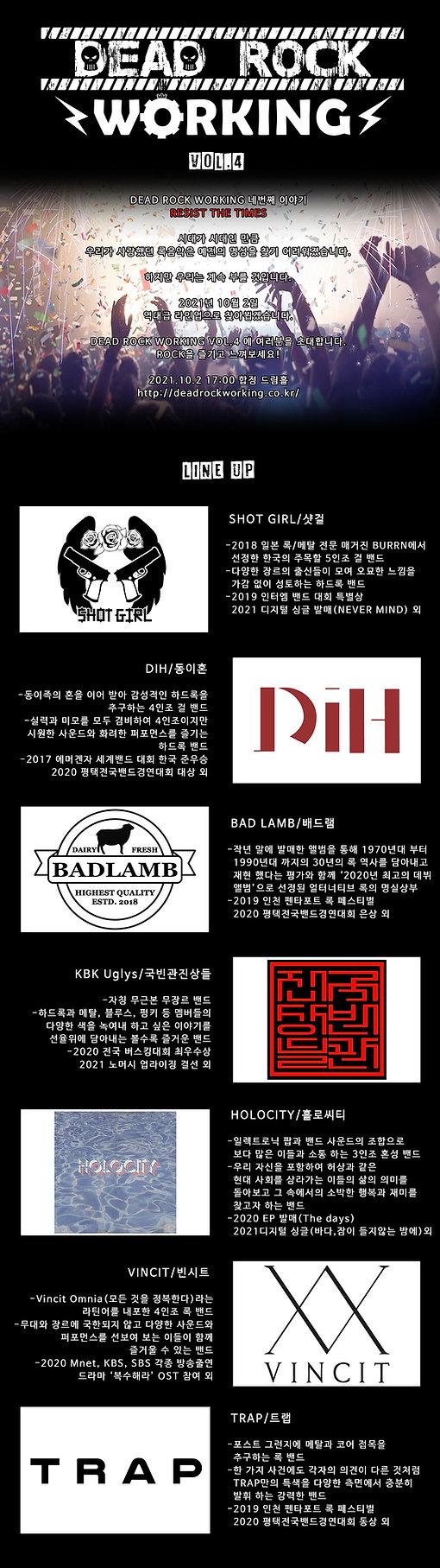 [포맷변환]참가팀 소개(수정).jpg