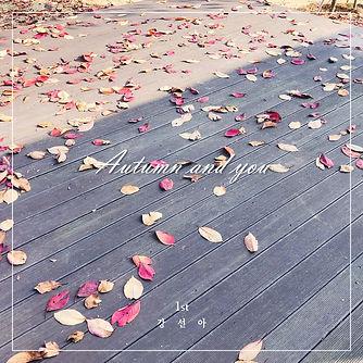 Autumn and you_싱글앨범(웹용)_13.j