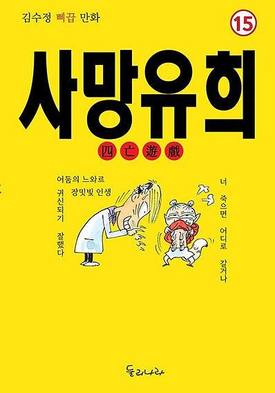 김수정 사망유희.jpeg