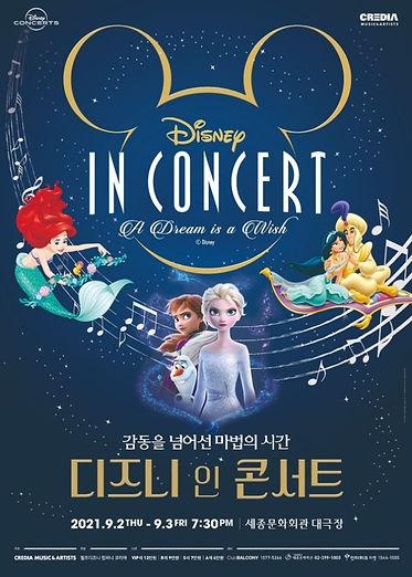 디즈니 인 콘서트.jpeg